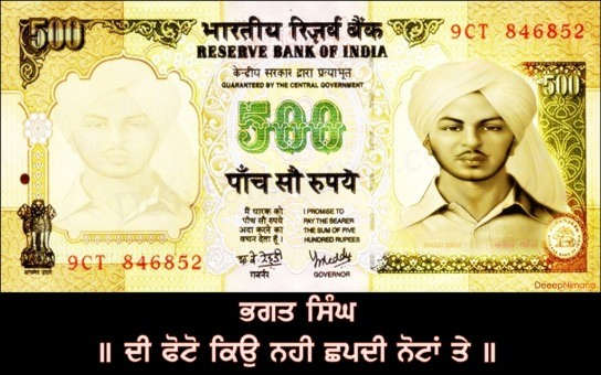 Sardar Bhagat Singh 500