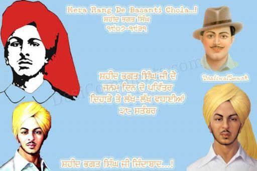 Shaheed Bhagat Singh Ji Jindabad