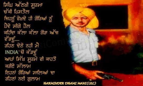 Singh Ankhi Surma