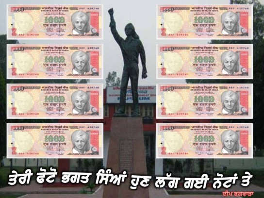 Teri photo bhagat singha…