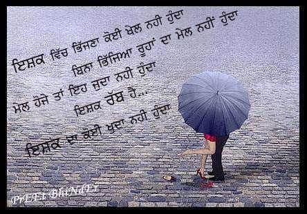 Ishq da koi khuda nahi hunda