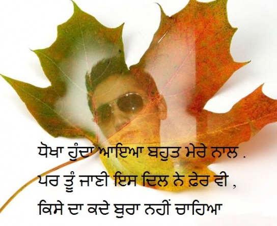 Dhokha Hunda Aaya