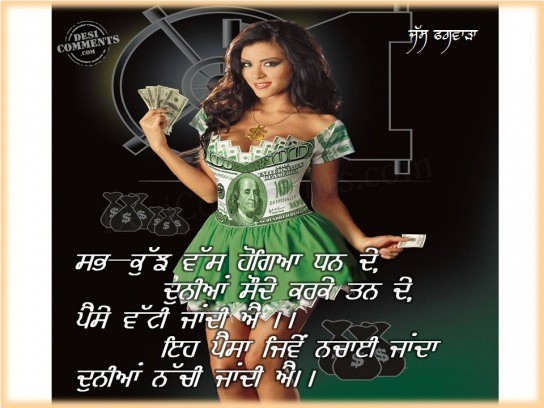 Sexy shayari in punjabi