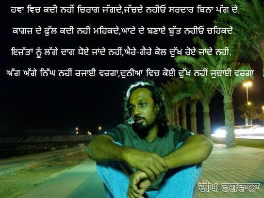 Duniya vich koi dukh nahi judayi warga