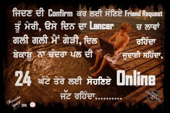 Online Jatt Rehnda…