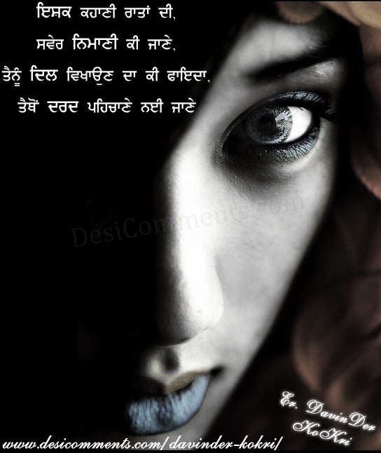 Taithon dard pehchane nahi jane