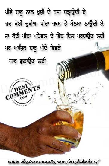 Aashiq daru pende vichre yaar bhulaun layi