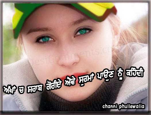 Akhaan ch sharab goriye