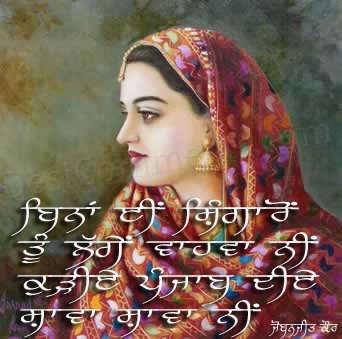 Kudiye Punjab Diye…