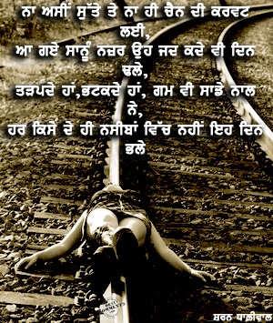 Naseeban vich nahi…