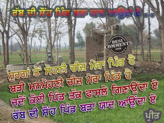 Pind bda yaad aunda ae…