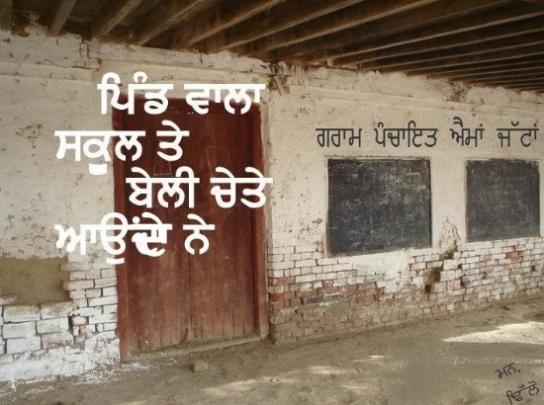 Pind wala school