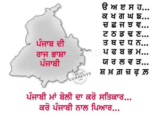 Punjabi Maa Boli Da Karo Satikaar