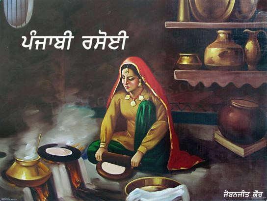 Punjabi Rasoi