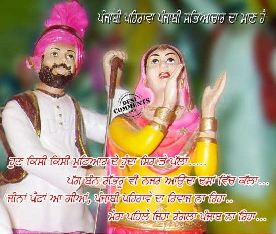 Punjabi pehrava, Punjabi sabheyachar