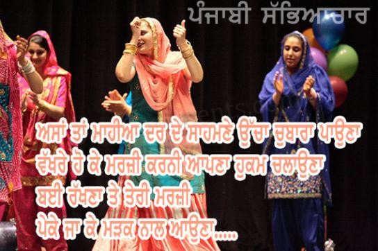 Punjabi sabheyachar
