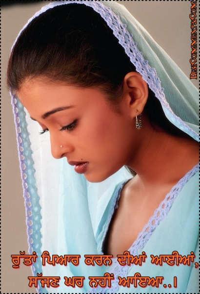 Sajjan Ghar Nahi Aaya