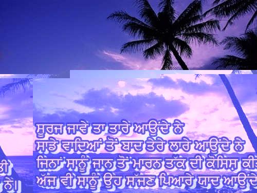 Sajjan Pyare Yaad Aaunde Ne