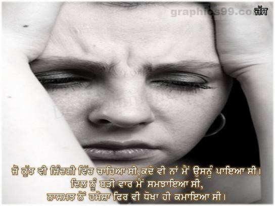 Dhokha hi kamaya