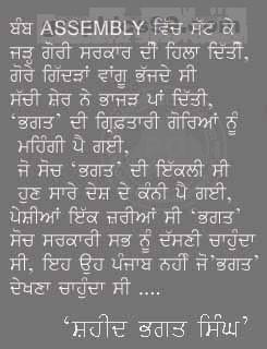 Eh Oh Punjab Nahi Jo