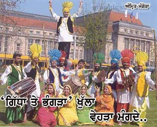 Gidha Te Bhangra