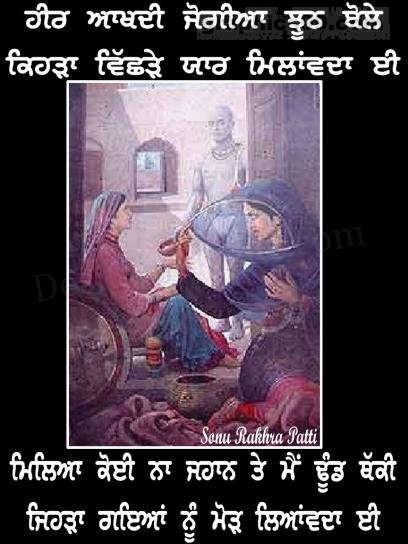 Heer Aakhdi Jogiya Jhooth Bole