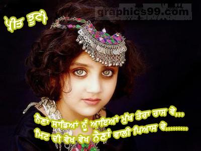 Naina wali pyas