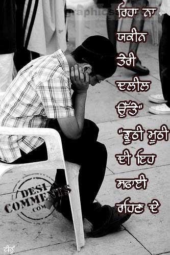 Reha nahi yakeen