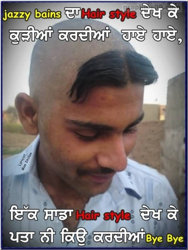 Funny Comments on Facebook in Punjabi /comments/punjabi/funny/
