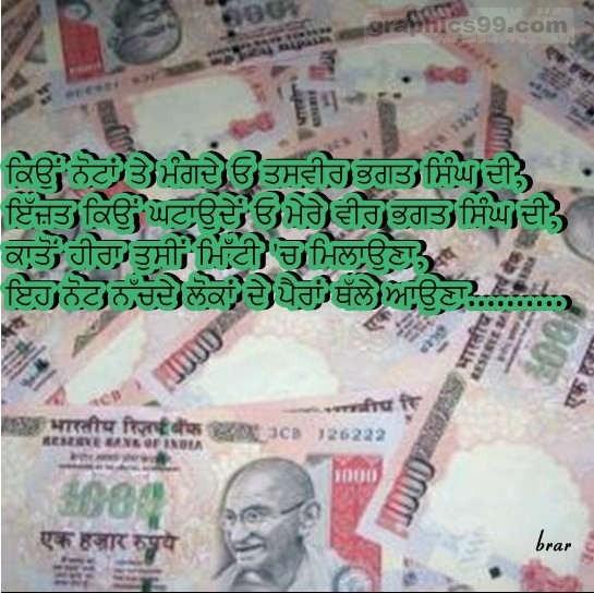 Tasveer Bhagat Singh Di