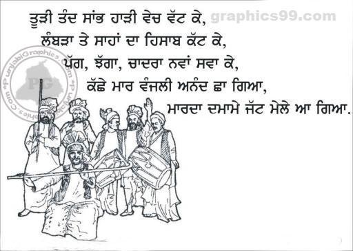 Turi Tand Sabh Hari Vech Vatke